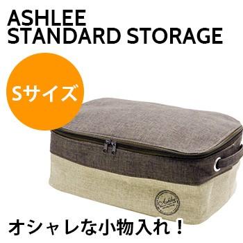 アシュリー スタンダード ストレージ S size(おしゃれ/収納ボックス/小物/収納/便利/収納ケース/ashlee/小物収納ボックス)