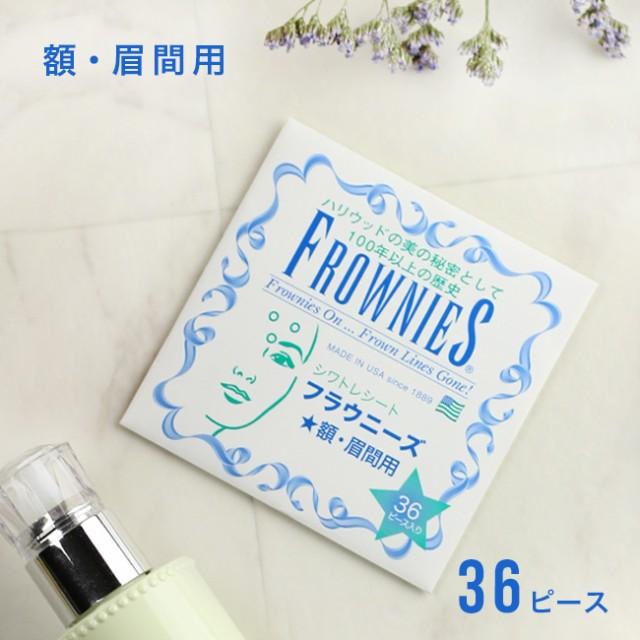 フラウニーズ 額・眉間用 36ピース入り(眉間シー...