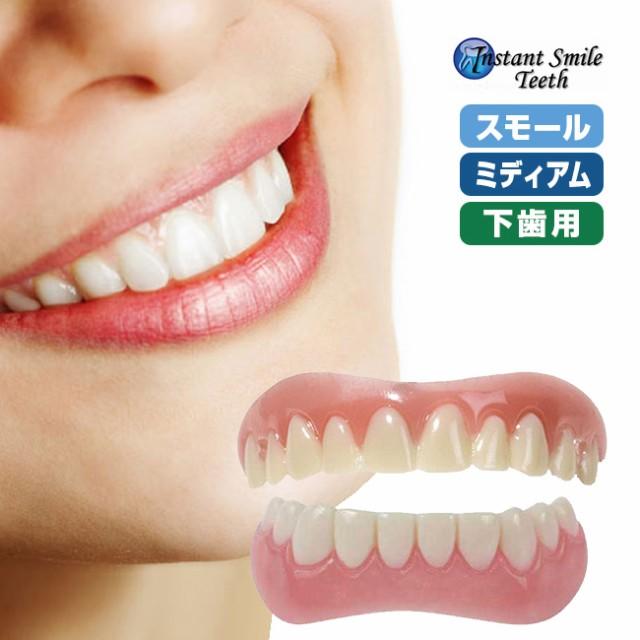 インスタントスマイル(付け 歯 前歯 審美歯 義歯 ...