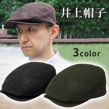 井上帽子 コットンメッシュハンチング(綿/コット...