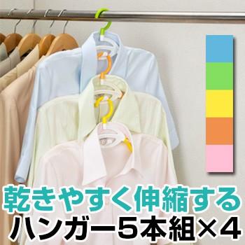乾きやすく伸縮するハンガー 5本組 SV-5639《4セット》(2段階調整/伸縮ハンガー/洗濯物/乾く/時間短縮/便利グッズ)