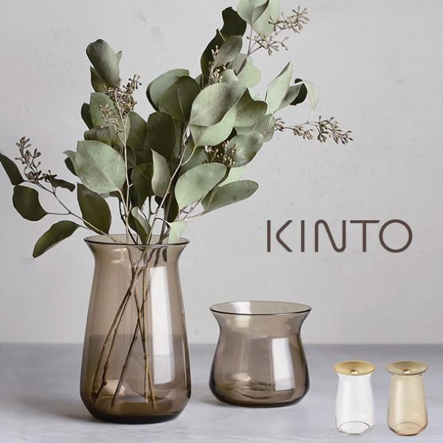 KINTO キントー LUNA ベース 80×130mm(花瓶 おし...