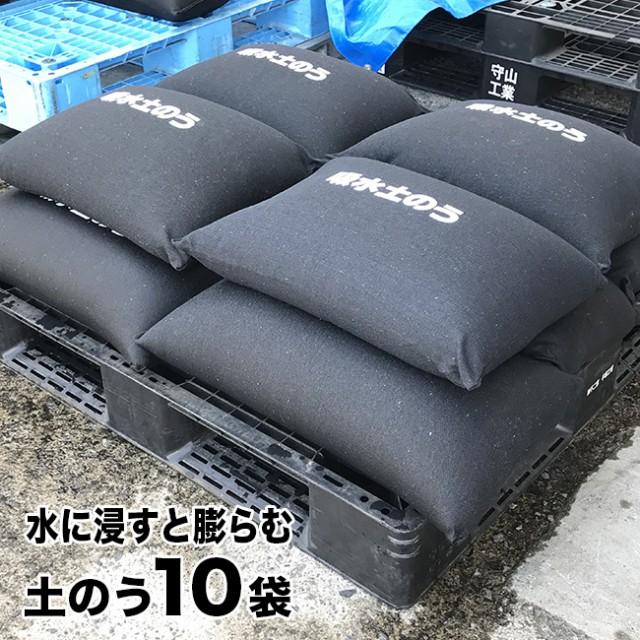 緊急!吸水土のう5袋組 《2個》合計10袋(土のう袋...
