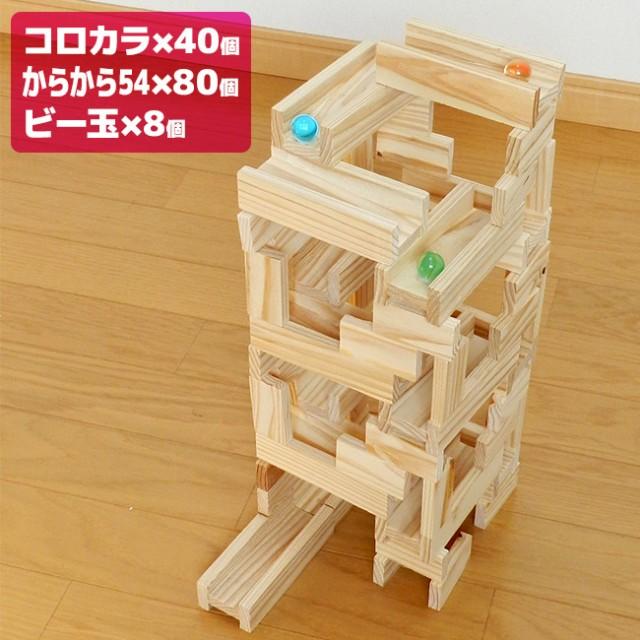 即納 コロカラつみき40P+からからつみき54×80枚...
