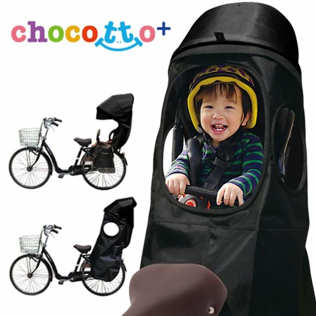 子供乗せ自転車後ろ用 全天候対応シートカバー ち...