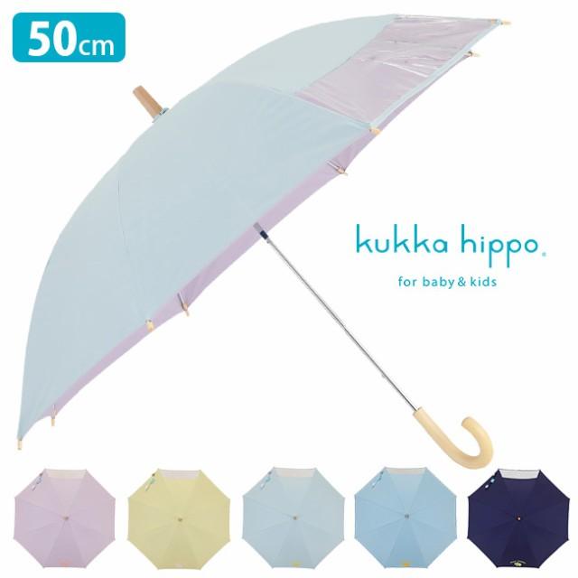 kukka hippo クッカヒッポ キッズ 晴雨兼用日傘 ...