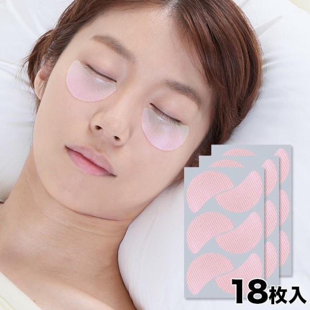 美ハリ おやすみ目袋シート 18枚入(目元 目袋 ス...