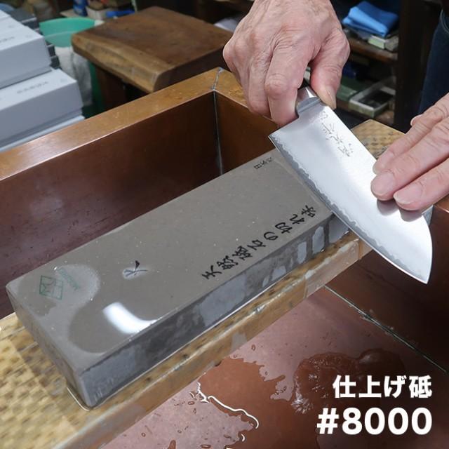 森平 砥石 火 仕上げ砥 #8000(砥石 庖丁研ぎ 包...