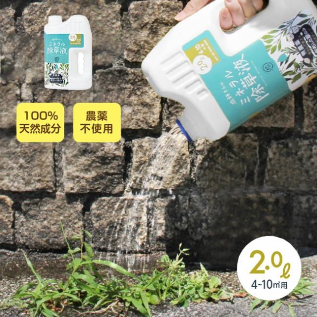 庭師さんのミネラル除草液 0070-3581 00(除草剤 ...