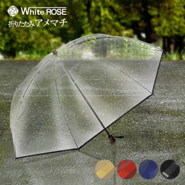 ホワイトローズ社 ビニール傘 折りたたみ傘 アメマチ AmeMachi(折り畳み傘 ケース付き ホワイトローズ 丈夫 おしゃれ) 即納