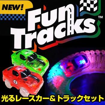 ファントラックス Fun Tracks(子供が喜ぶ/レール...