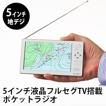 5インチ液晶フルセグTV搭載ポケットラジオ KH-TVR...