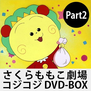 さくらももこ劇場 コジコジ DVD-BOX Part2(さくら...