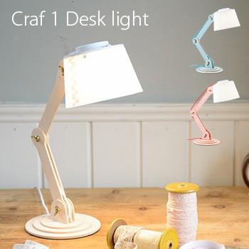 SWAN クラフ1 デスクライト Craf1 Desk light ADS...