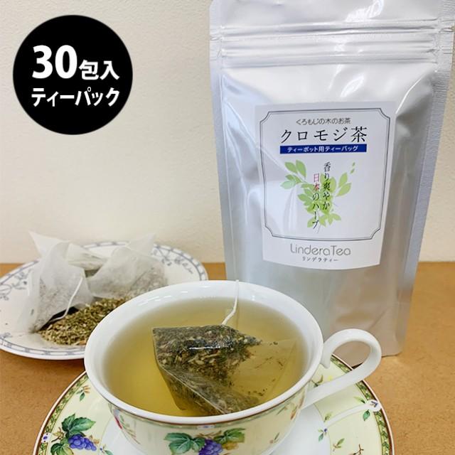 リンデラティー お徳用 ティーポット用 2g×30パ...