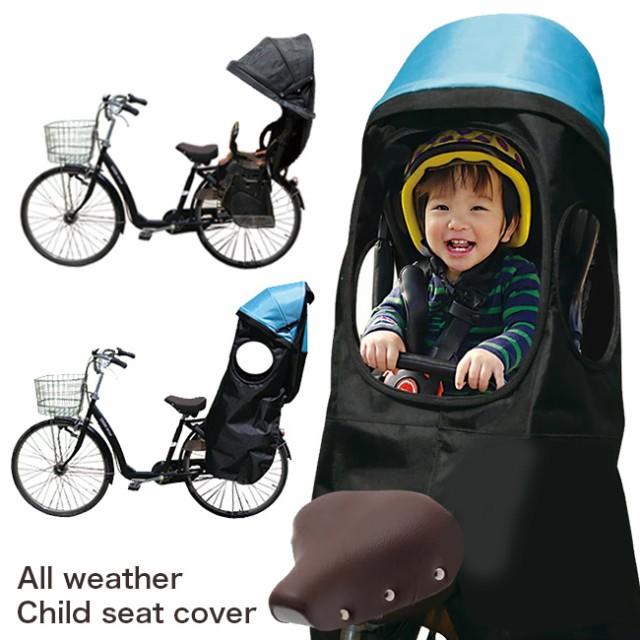 自転車用 晴雨兼用 チャイルドシートカバー 後ろ...