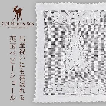 G.H.HURT&SON テディベアショール(おくるみ 出...