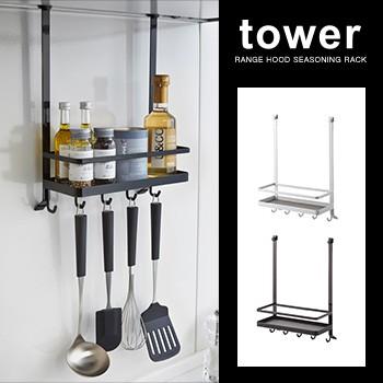 tower タワー レンジフード調味料ラック(キッチン...