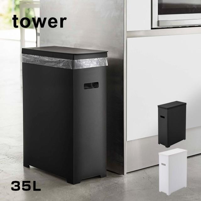 tower タワー スリム蓋付きゴミ箱 35L(山崎実業 ...