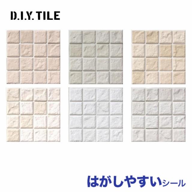 DIYタイル しっくいモザイク ふしぎなシール(壁に...