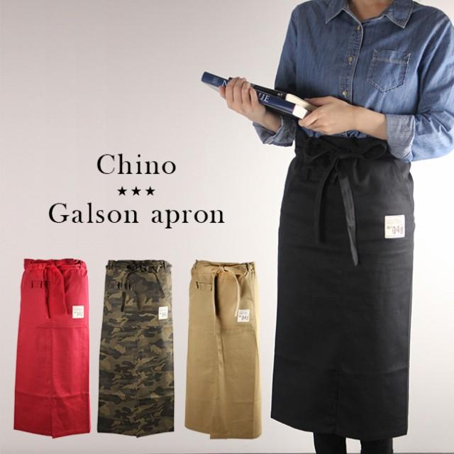 チノロングギャルソンエプロン GAP8750(エプロン ...
