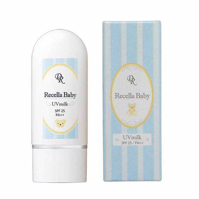 ドクターリセラ リセラベビー UVミルク 顔・からだ用 30ml(赤ちゃん デリケート肌 無添加 日焼け止め)