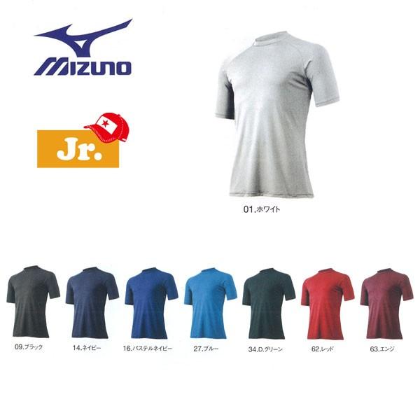 野球  MIZUNO【ミズノ】ジュニア用アンダーシャツ...