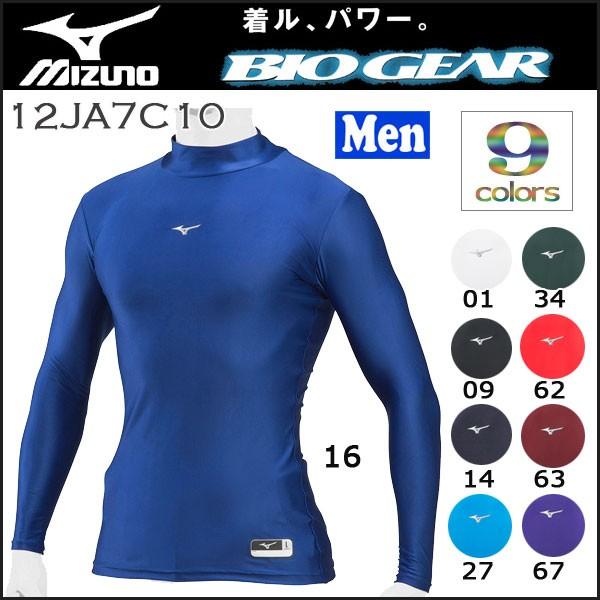 野球 アンダーシャツ 一般用 メンズ ミズノ MIZUN...