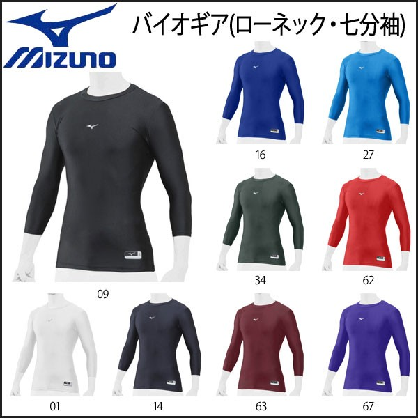 野球 フィットアンダーシャツ 一般用 メンズ ミズ...