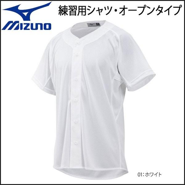 野球 ユニフォームシャツ 一般用 MIZUNO ミズノ ...