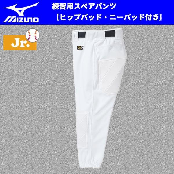 野球 ウェア ユニフォームパンツ ジュニア用 ミズ...