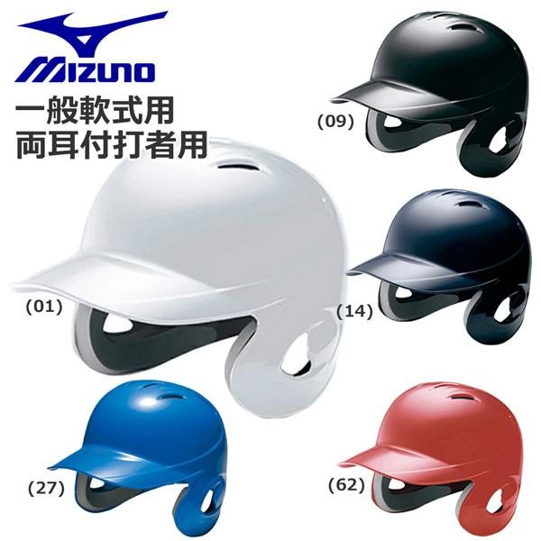 野球 ヘルメット 一般軟式用 両耳付き MIZUNO 打...