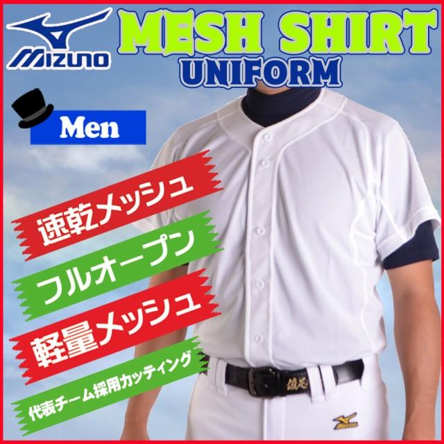 野球 MIZUNO【ミズノ】一般用練習ユニフォーム ...
