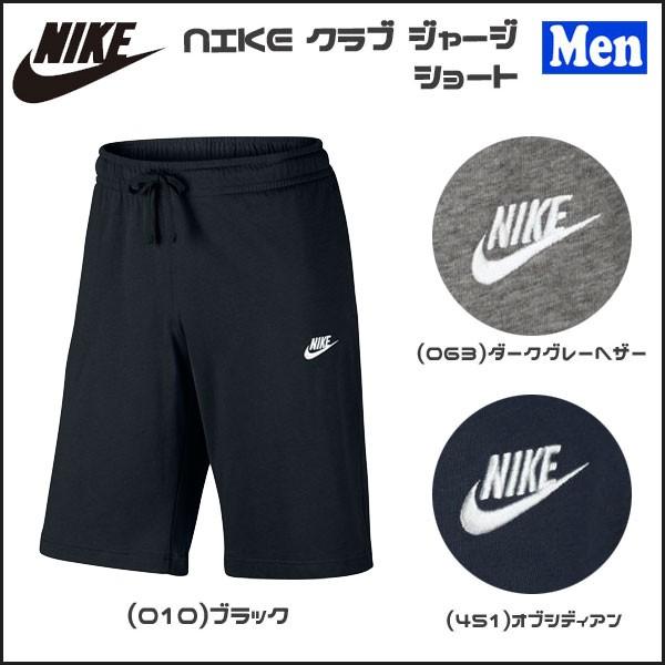 スポーツカジュアル メンズ ハーフパンツ ナイキ ...