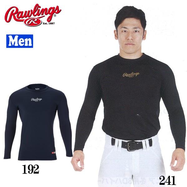 野球 ウェア 冬用アンダーシャツ あったか裏起毛 ...