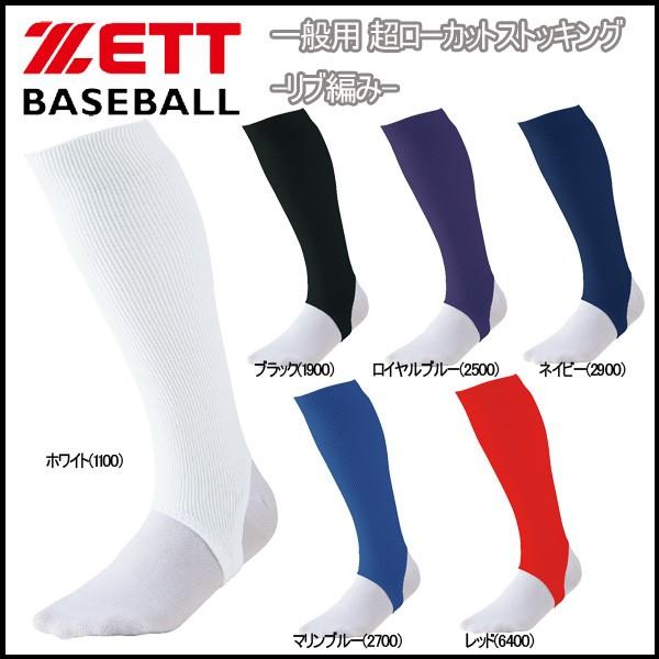 野球 ZETT【ゼット】 一般用 超ローカットストッ...