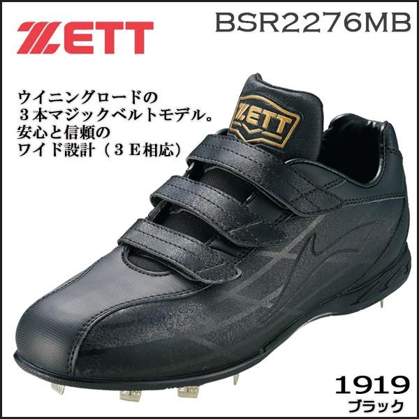 野球 スパイク 埋め込み金具 一般用 ゼット ZETT ...