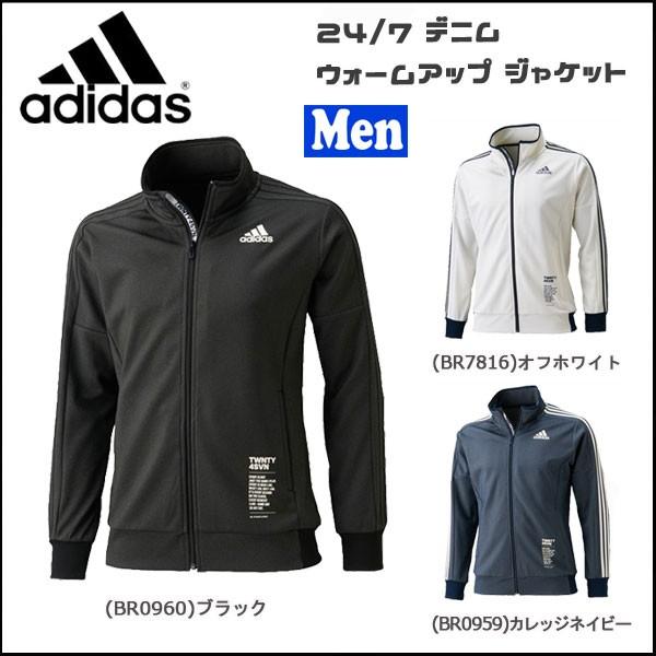 adidas(アディダス) 24/7 デニムウォームアップ ...