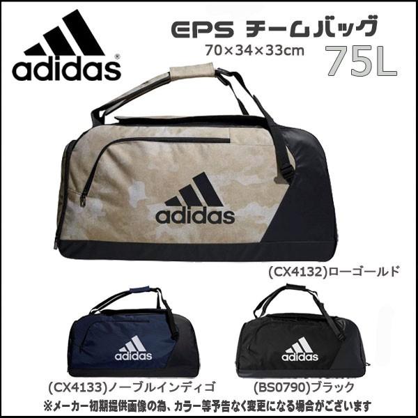 スポーツ 遠征バック アディダス adidas EPS チー...