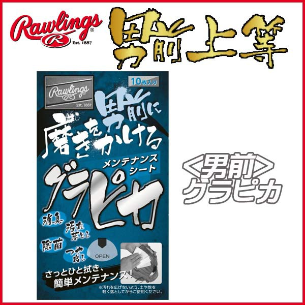 野球 ローリングス Rawlings 男前 グラピカ 汚れ...