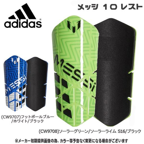 サッカー すねあて アディダス adidas メッシ 10 ...