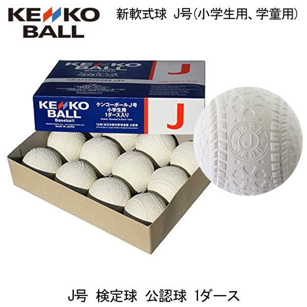 野球 ボール 軟式 ジュニア 少年用 ナガセケンコ...