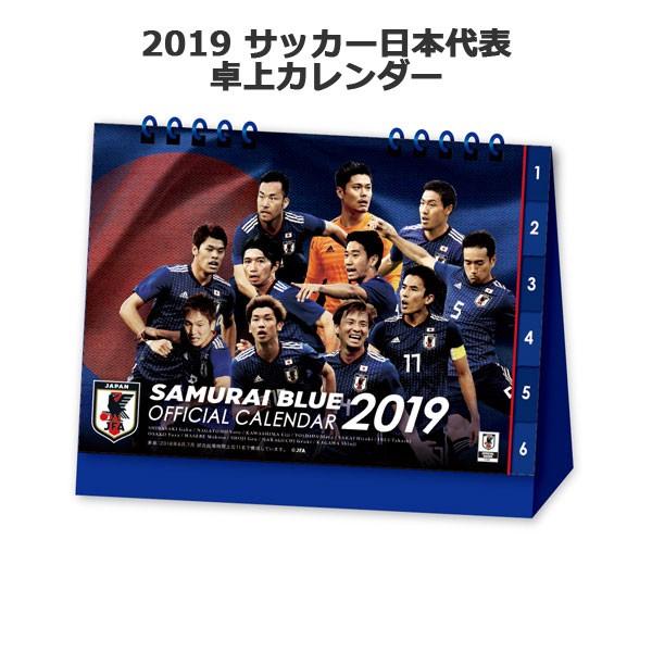 2019 サッカー日本代表卓上カレンダー