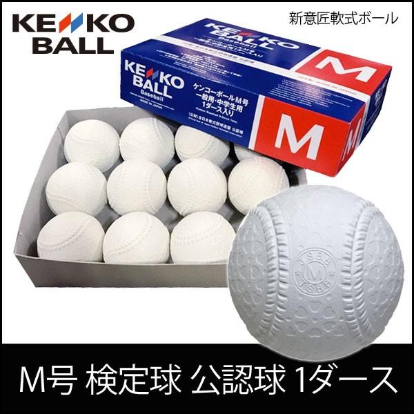 野球 ボール 軟式 一般用 中学生用 ナガセケンコ...