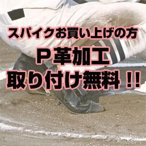 野球 スパイク用 釘打ちP革加工 アッパー部ミシン...