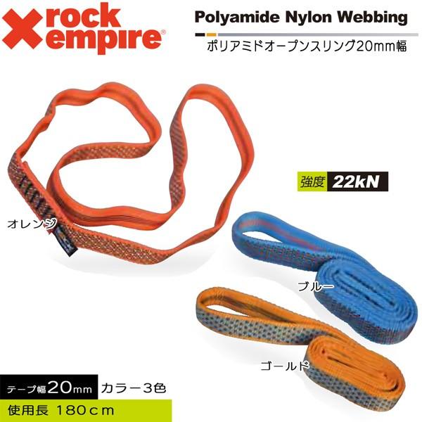 ROCK EMPIRE オープンスリング180【ロックエンパ...