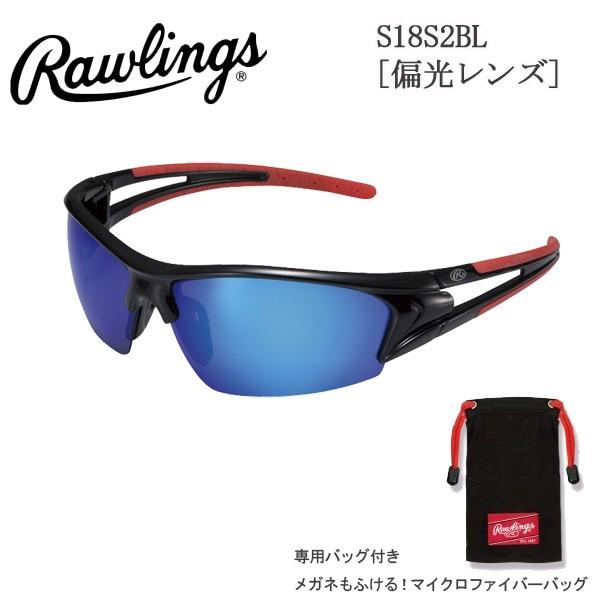 野球 Rawlings ローリングス サングラス 偏光レン...