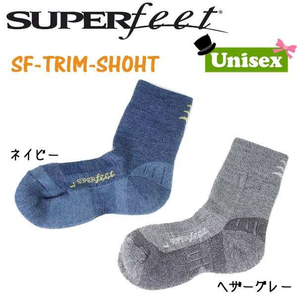 SUPERfeet スーパーフィート ソックス トリムショ...