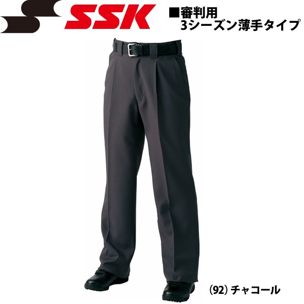 野球 SSK【エスエスケイ】 審判用スラックス 3シ...
