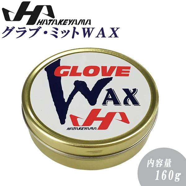 HATAKEYAMA【ハタケヤマ】 グラブ・ミットWAX1...